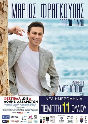 Summer Tour in Thessaloniki - GALAZIA LIMNI